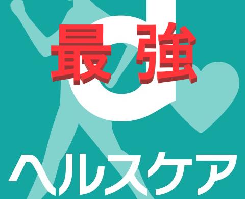 『dヘルスケア』は最高のポイ活アプリ【3カ月使った感想】
