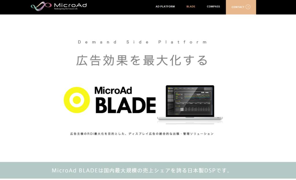 マイクロアドブレードのトップページ