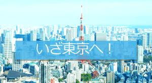 若者よ、東京へ移住しろ!【上京したリアルな感想】