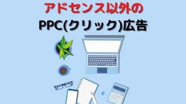 アドセンス以外のクリック課金型(PPC)広告7選!【収益化の幅は広い】