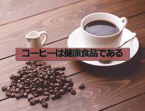 コーヒーを飲むべき理由と危険な飲み方【コーヒーは健康飲料である】