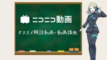 【学びがたくさん】ニコニコ動画のオススメ解説動画・動画講座 10選