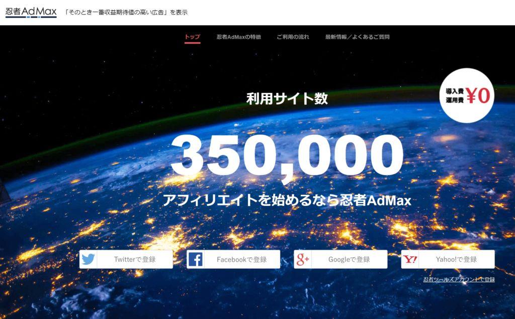 忍者Admaxのトップページ