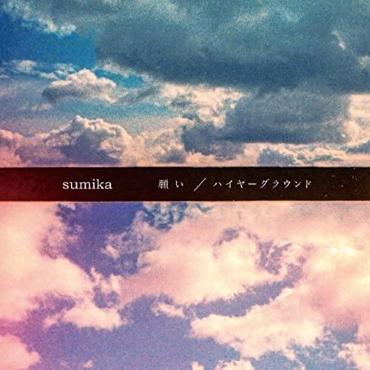 願い-sumika
