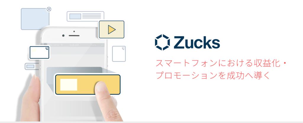 zucksのトップページ