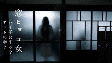 【八王子の怪異】窓ヒョコ女とは? | その正体と成り立ちを解説!