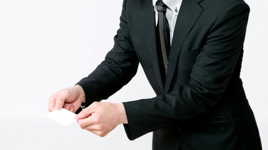 名刺を渡す男性