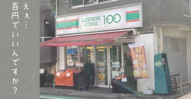 ローソンストア100のオススメ商品15選【これ100円でいいんですか?】