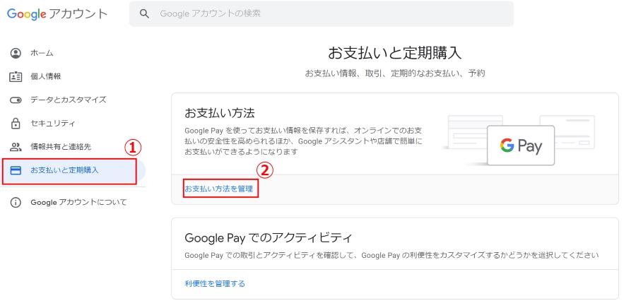 Googleお支払いセンターを開く