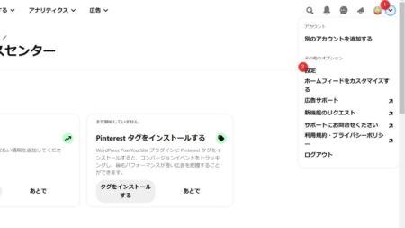 (1)PinterestのHTMLタグを取得する1