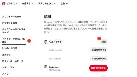 (1)PinterestのHTMLタグを取得する2