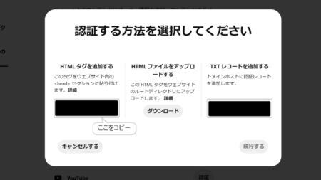 (1)PinterestのHTMLタグを取得する3