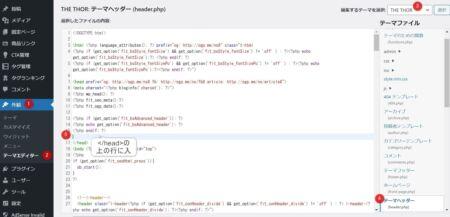 (2)ブログのヘッダー内にタグを設置1