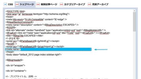 (2)ブログのヘッダー内にタグを設置2