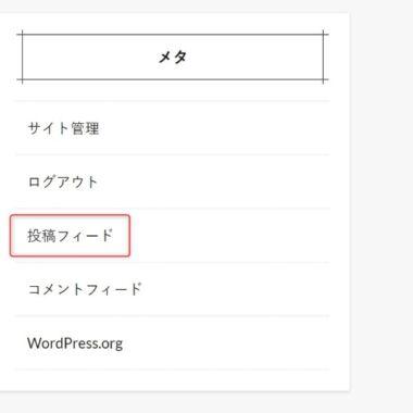 (1)ブログのRSSフィードを確認する